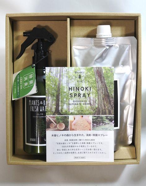 画像1: 天然ヒノキのスプレー・ギフトセット (1)